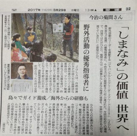 朝日新聞(3月29日)