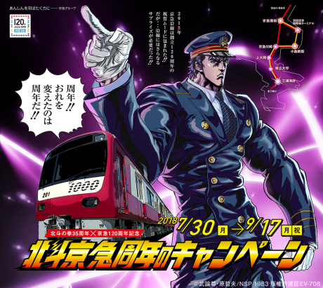 わたしのふるさとを走る京浜急行の周年キャンペーン、、、。