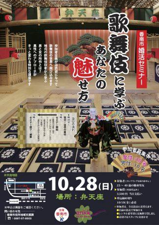 歌舞伎で婚活チラシ2018.10.28new表裏