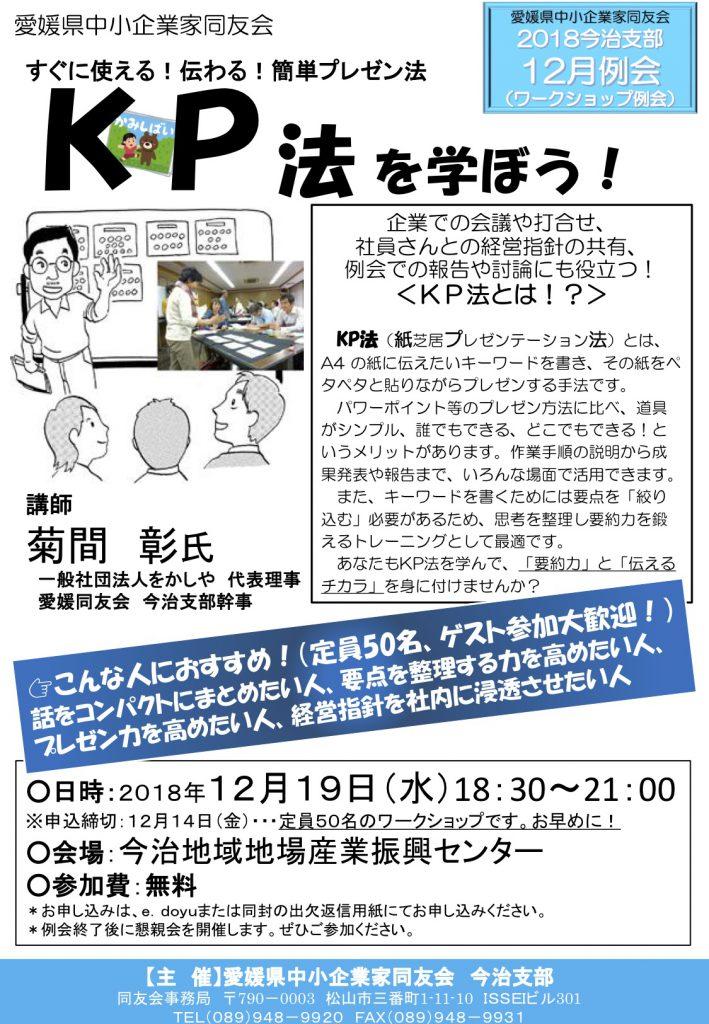今治支部12月例会案内チラシ(KP法講座)