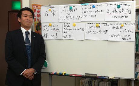 大好きなBump of chicken についてKP法でプレゼン!