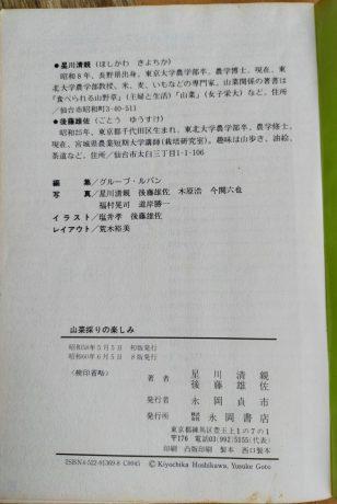 昭和58年の出版!