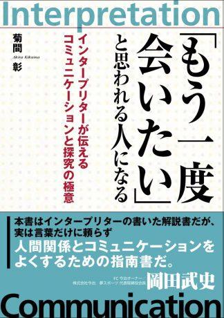 菊間さんカバー04_20201025